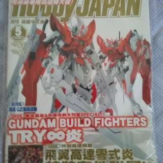 Hobby JAPAN May 2015 issue