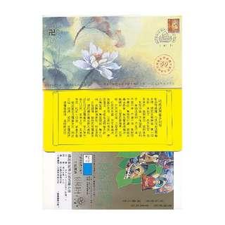 1995-0509,香港佛教聯合會紀念封,佛誕祈福既金禧會慶連多心經及入場券-帆船印,加蓋紅紀念印