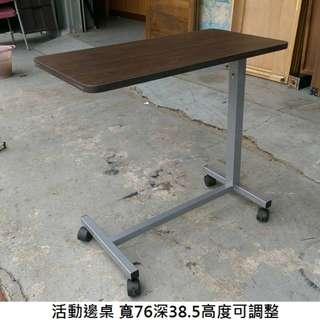 永鑽二手家具 L型活動邊桌 多功能升降床邊桌