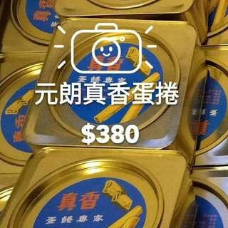 香港真香手工蛋捲