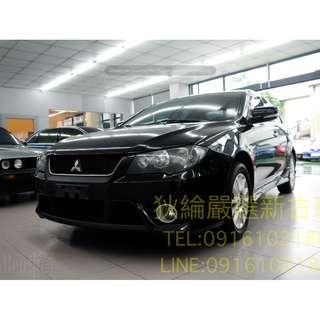 10年 中華三菱 FORTIS 1.8 黑