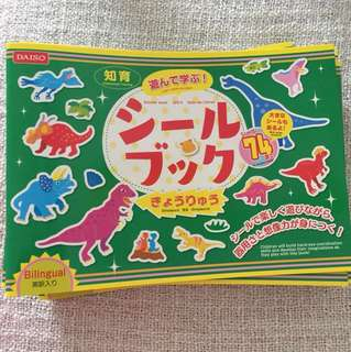 [15 copies available] Brand new Dinosaur sticker book