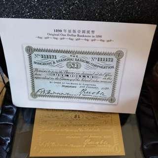 HSBC 1890年原版壹元純金紙幣