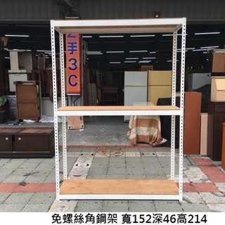 永鑽二手家具 免螺絲三層角鋼架 152X46cm  貨架 鐵架 免螺絲角鋼架