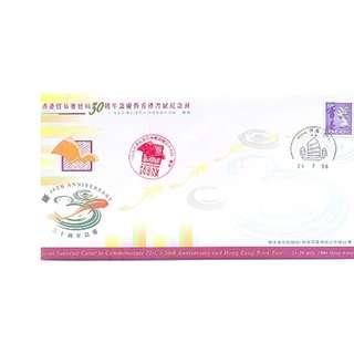 香港貿易發展局30周年誌慶暨香港第七屆紀念封,1996年,帆船印,加蓋紅紀念印