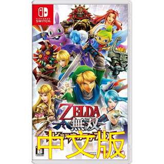 [new not used] SWITCH Zelda Musou: Hyrule All Stars DX  CHINESE Nintendo Beat 'em Up Games