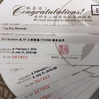 降價‼️台北凱撒飯店餐飲住宿抵用券-checkers/王朝餐廳皆適用