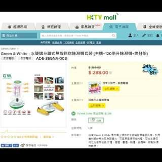G&W台灣水玻璃無線迷你除濕機套裝(還原主機+120ml除濕器+烘鞋架)