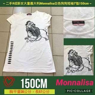 🚚 ~免運~二手女大童義大利Monnalisa白色狗狗短袖T恤150cm