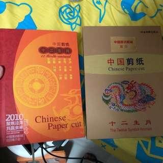 [清屋] 中國傳統剪紙十二生肖紀念本