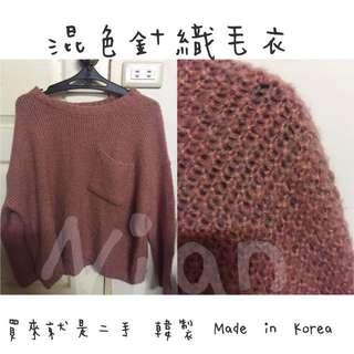 韓製混色針織毛衣