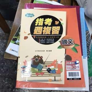 全新指考週複習-國文 #出清課本