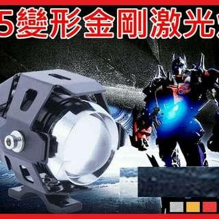 爆亮鋁合金防水LED大燈 U5變形金剛激光炮(鋁板散熱加厚+美國科瑞燈珠 聚光