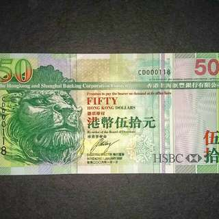 香港上海滙豐銀行2006年伍拾圓直版(幸運號日日發)CD000118
