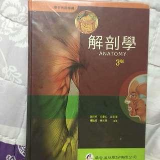 解剖學 華杏出版機構