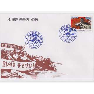 2000 North Korea April Revolution FDC