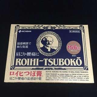 日本🌸roihi-tsuboko 溫感鎮痛貼及熱療鎮痛貼 156枚