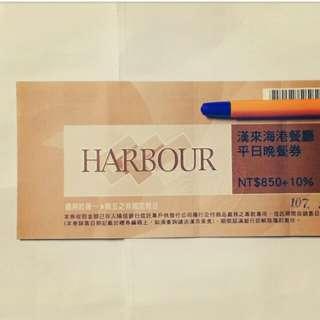 漢來海港餐廳-平日晚餐券(面額850+10%)