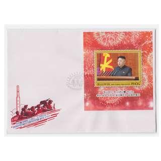 2013 North Korea Kim Jong Un FDC