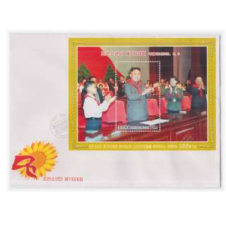 2013 North Korea Kim Jong Un MS FDC