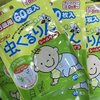 日本🇯🇵PIGEON 嬰兒防蚊蟲貼 60片
