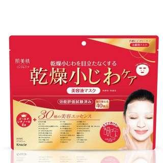 Kracie Hadabisei wrinkle care serum mask (40 pieces)