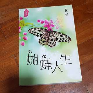 🚚 [INSTOCK] 蝴蝶人生, Chinese Reading