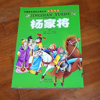 🚚 [INSTOCK] 杨家将 Chinese Reading Book
