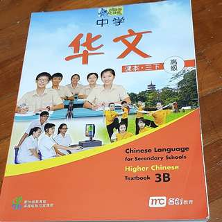 🚚 [INSTOCK] Higher Chinese Textbook 3B