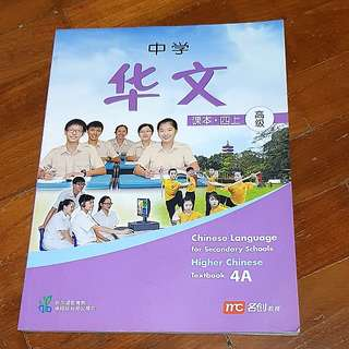 🚚 [INSTOCK] Higher Chinese Textbook 4A