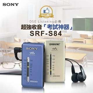 收音清晰 唔怕干擾 可係DSE聆聽考試用 Sony SRF-S84