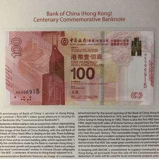(千位號碼:HK006915)2017年 中國銀行(香港)百年華誕 紀念鈔 BOC100 - 中銀 紀念鈔