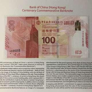 (689號碼:998688)2017年 中國銀行(香港)百年華誕 紀念鈔 BOC100 - 中銀 紀念鈔