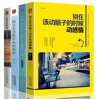 人生的智慧(4书)