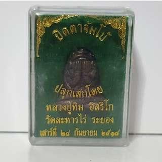 [$98] Phra Pidta (LP Tim)