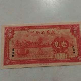 1934年民國二十三年印制廣東省銀行10分紙巾五連號直板