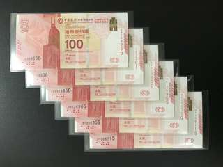 (儲齊六個冠號無4/7)2017年 中國銀行(香港)百年華誕 紀念鈔 BOC100 - 中銀 紀念鈔