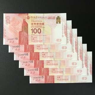 (儲齊六個無4冠號)2017年 中國銀行(香港)百年華誕 紀念鈔 BOC100 - 中銀 紀念鈔