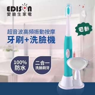 牙刷洗臉機