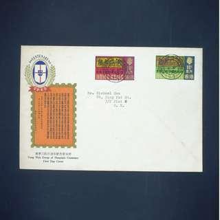1970年 東華三院百週年紀念郵票首日封 (東華三院自己發行及印製的首日封)