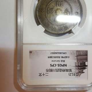 1912年軍政造四川銅幣二十文,NPGS已評