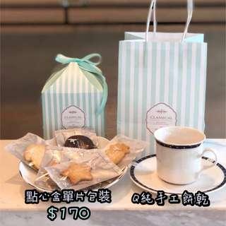 [Q純手工餅乾]精美點心盒單片包裝->香濃巧克力/鹹酥起司/果香橙粒/清香檸檬/杏仁瓦片/南瓜子瓦片