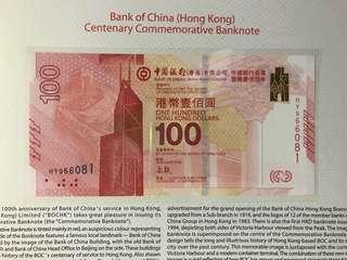 (號碼:HY966081)2017年 中國銀行(香港)百年華誕 紀念鈔 BOC100 - 中銀 紀念鈔