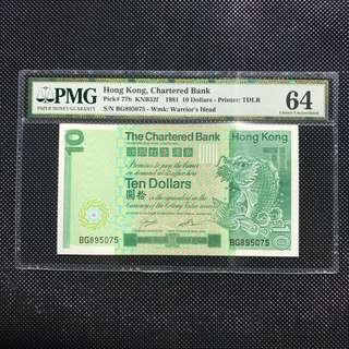1981渣打銀行拾圓 $10 PMG64 背上邊有一小黃點