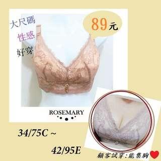 現貨特價活動89元 Rosemary歐美風大尺碼無鋼圈性感 單件胸罩 熟女蕾絲花邊款