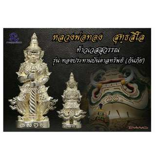 Thai Amulet(Lucky Draw)