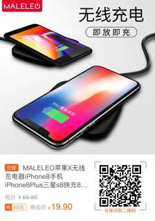 (淘寶$50優惠券)MALELEO蘋果X無線充電器iPhone8手機iPhone8Plus三星s8快充8P八X