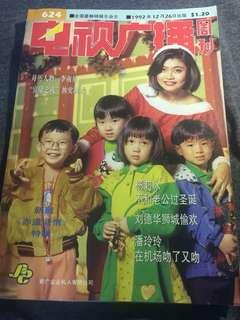 电视广播周刊 624 / 杨莉冰