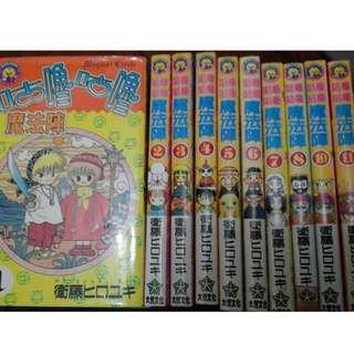 日本漫畫 咕嚕咕嚕魔法陣 衛藤浩幸 1 - 11 (欠9)