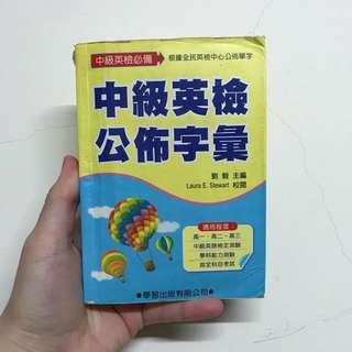 中級英檢公布字彙手拿書